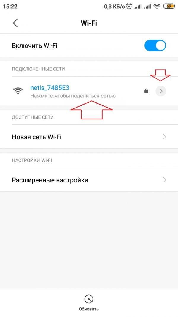 Как открыть параметры сети Wi-Fi