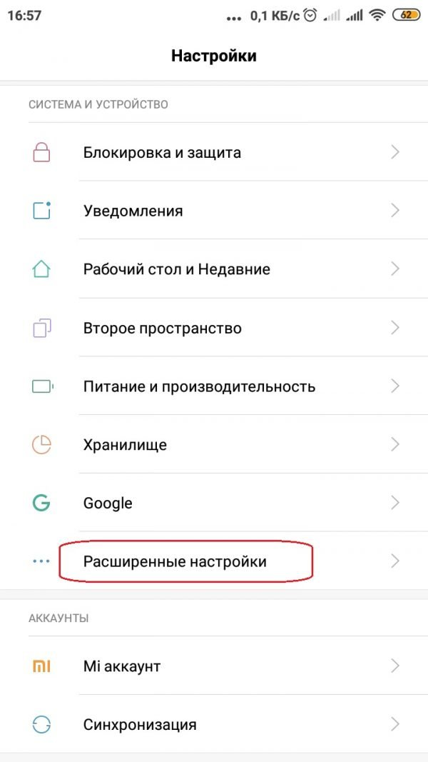 Как открыть расширенные настройки Android