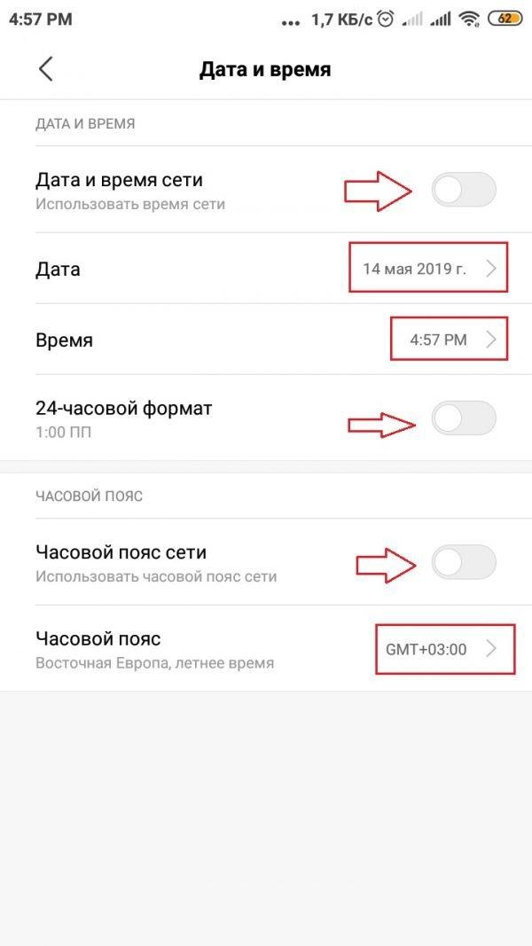 Как задать дату и время на смартфоне