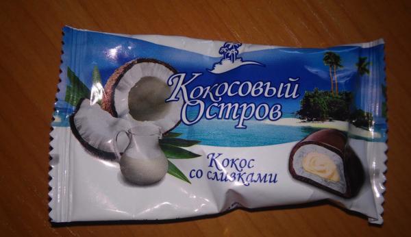 Конфеты «Кокосовый остров»