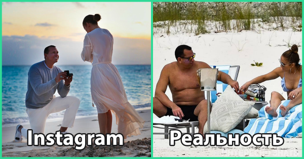 Романтика в Инстаграм и реальной жизни