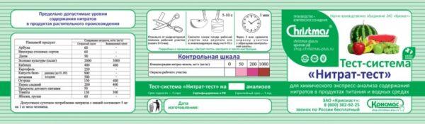 Упаковка полосок нитрат-тестов