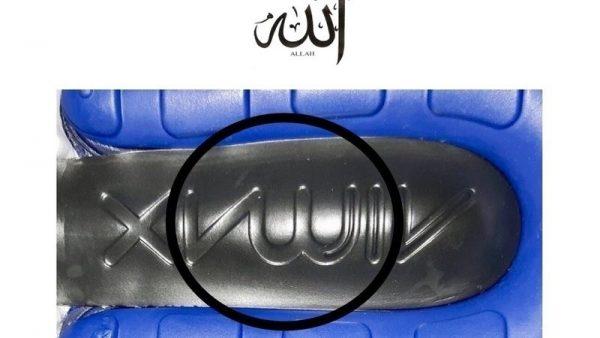 Логотип Nike Air max и написание слова «Аллах»