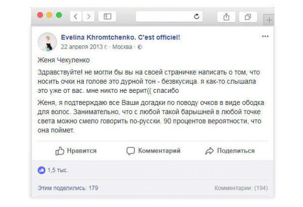Эвелина Хромченко отвечает на вопрос о носке очков на голове в своем блоге: