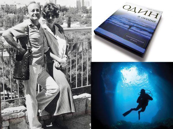 Курилов с женой и написанная им книга