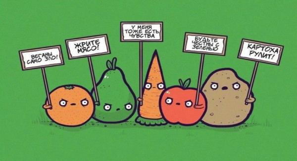Бунт овощей
