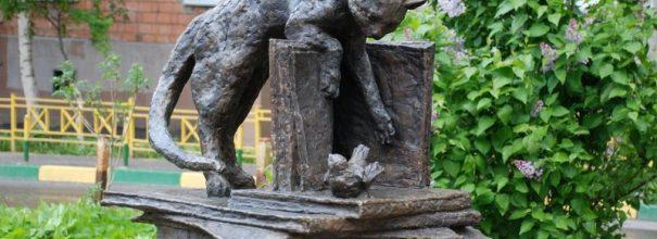 Памятник животныим
